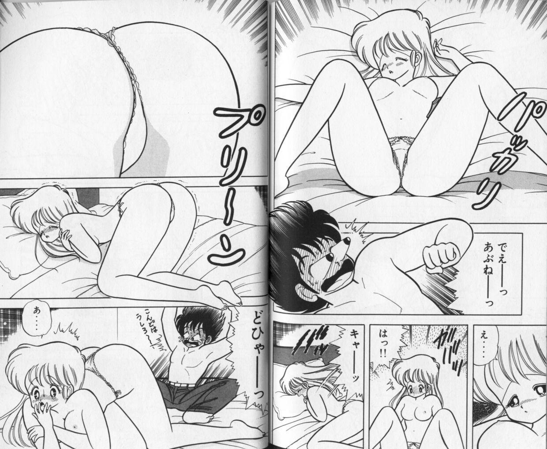 Ikenai! Luna-sensei 1 86