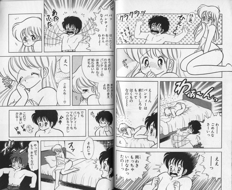 Ikenai! Luna-sensei 1 87