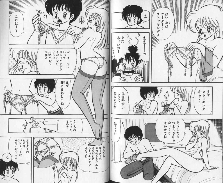 Ikenai! Luna-sensei 1 88