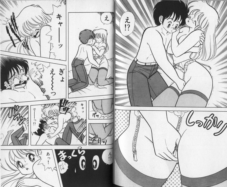 Ikenai! Luna-sensei 1 91