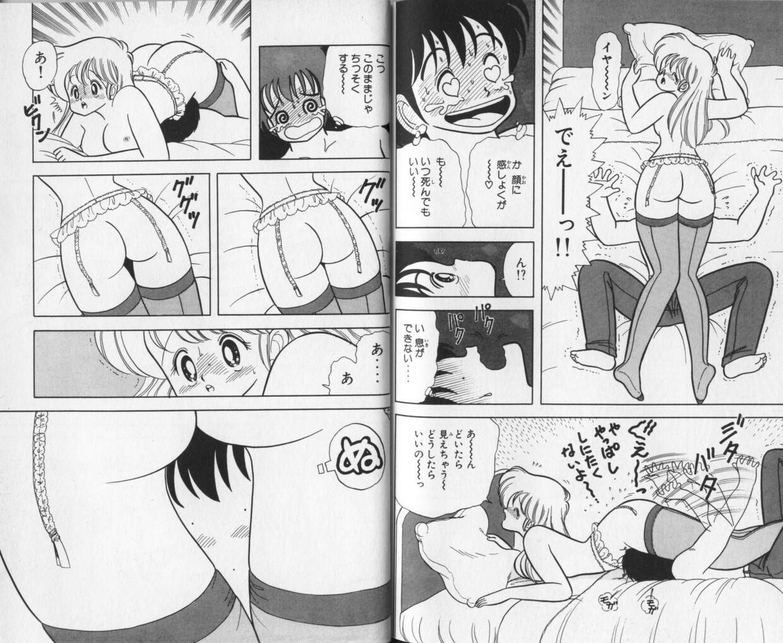Ikenai! Luna-sensei 1 92
