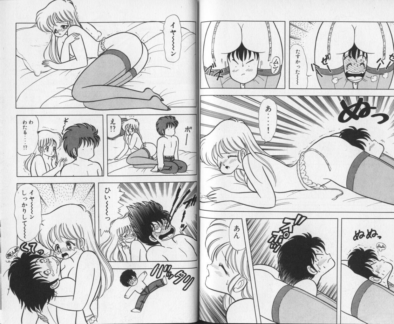 Ikenai! Luna-sensei 1 93