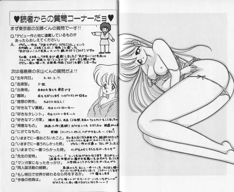 Ikenai! Luna-sensei 1 96