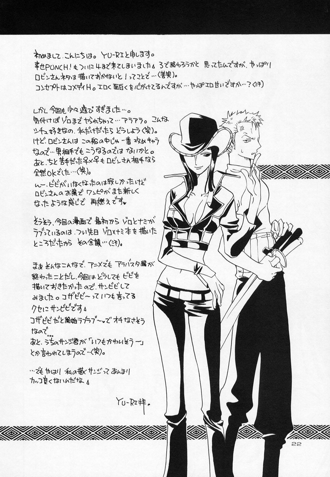 Shiawase Punch! 4 21