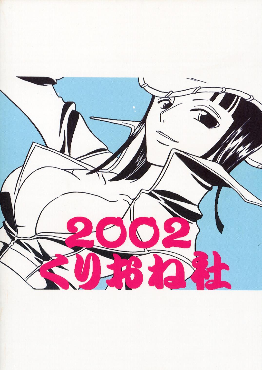 Shiawase Punch! 4 38