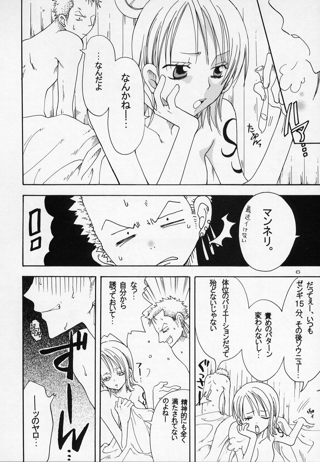 Shiawase Punch! 4 5