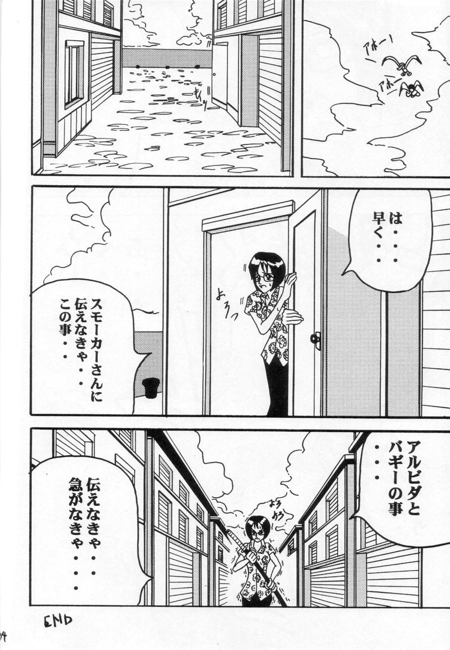 Tashigi no Ken 32