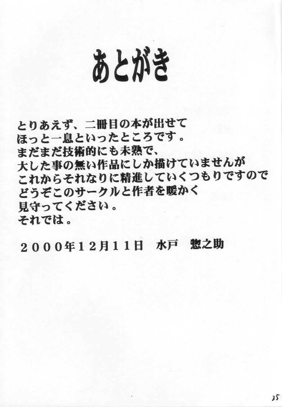 Tashigi no Ken 33