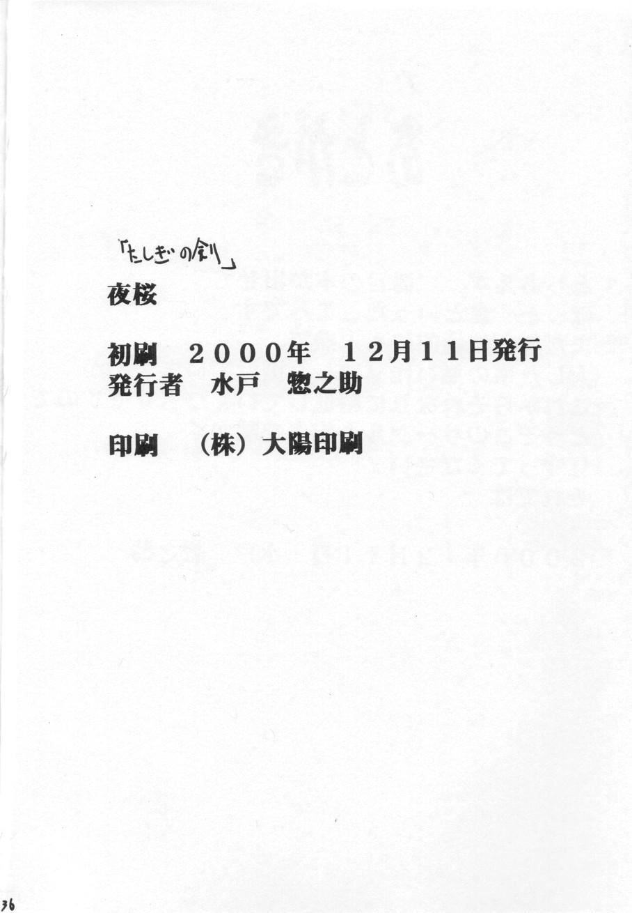 Tashigi no Ken 34