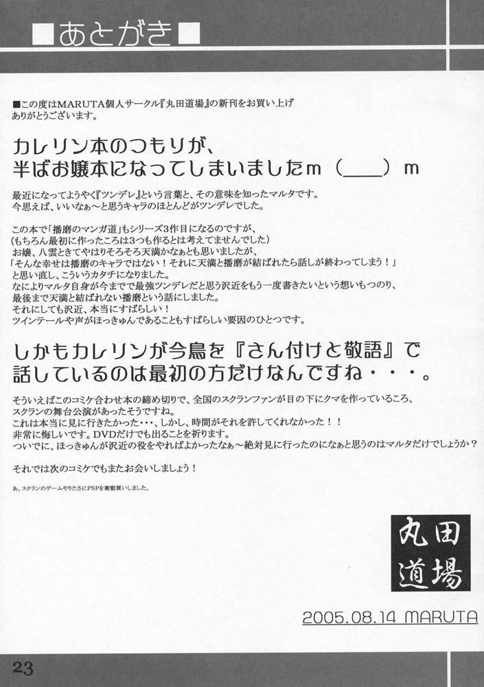 School Rumble Harima no Manga Michi Vol. 3 21