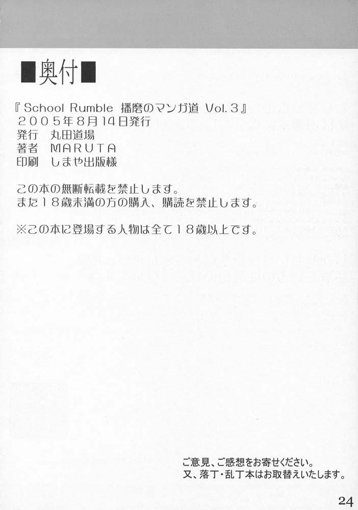 School Rumble Harima no Manga Michi Vol. 3 22