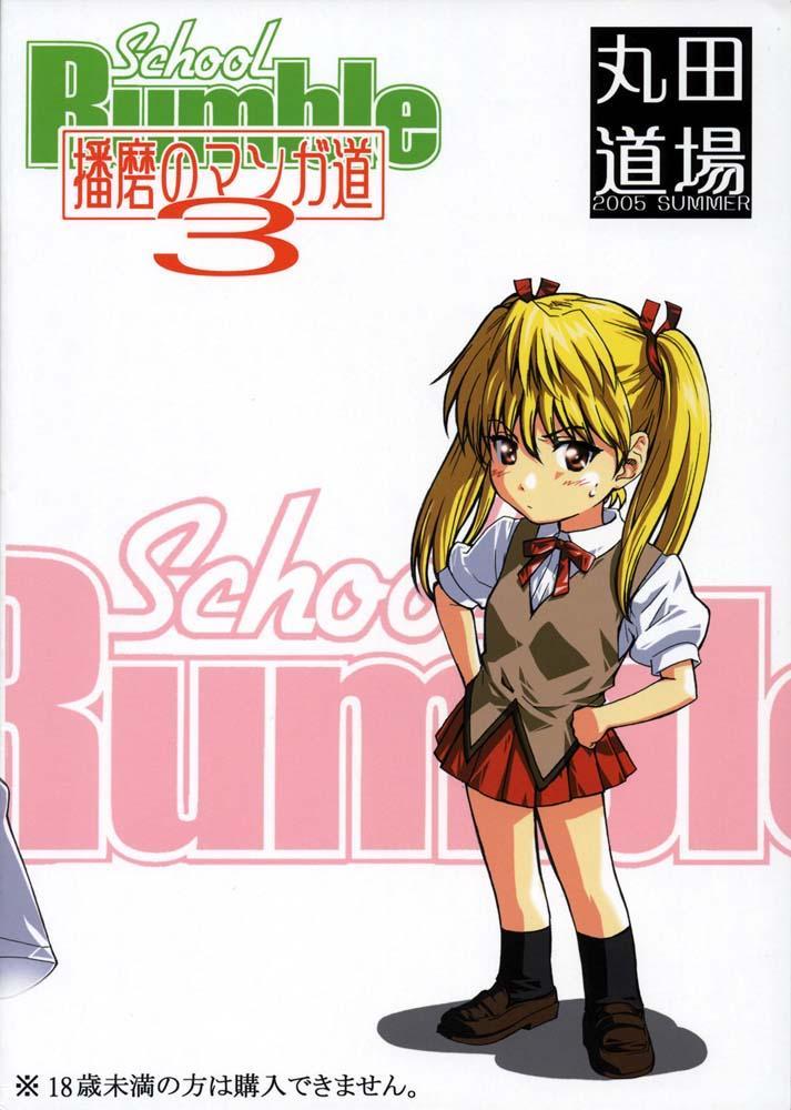 School Rumble Harima no Manga Michi Vol. 3 23