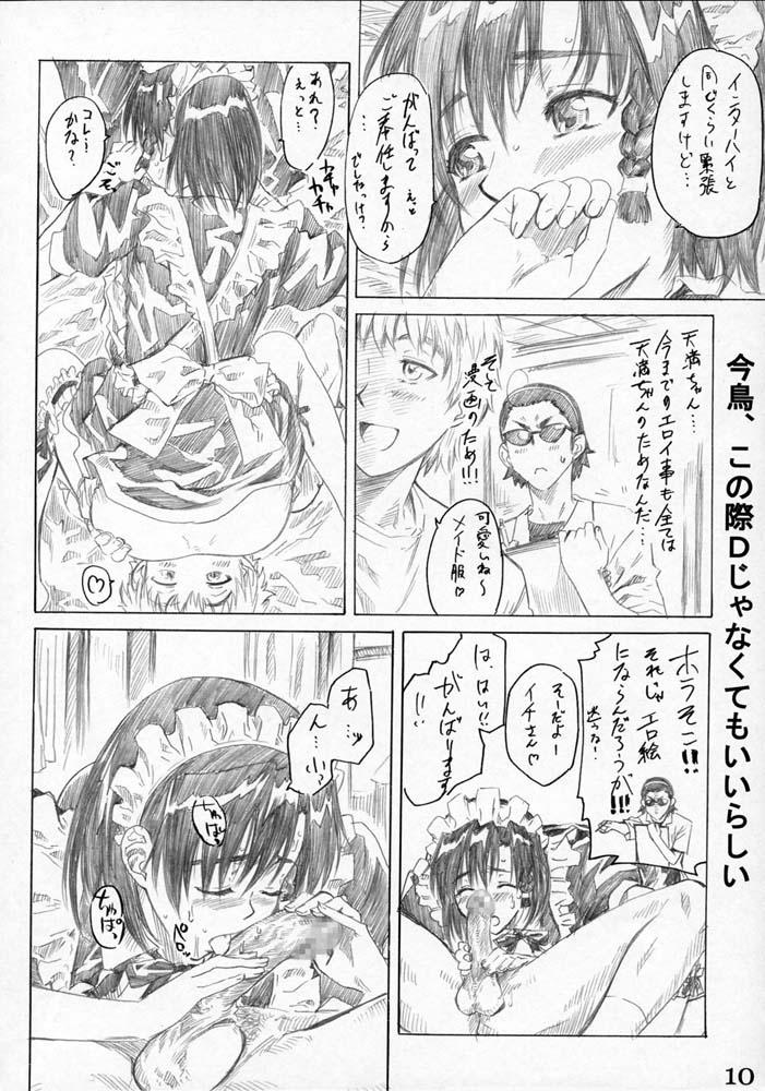 School Rumble Harima no Manga Michi Vol. 3 8