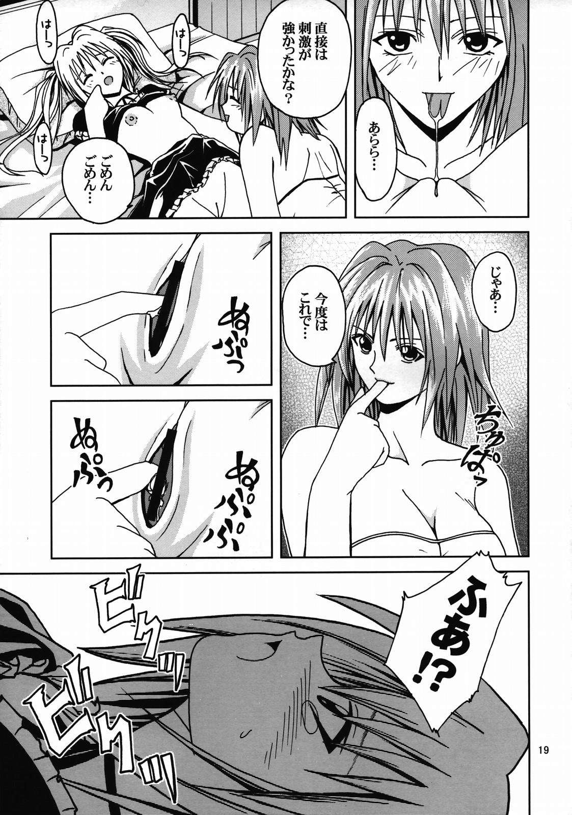 Hime no Kyuujitsu 17