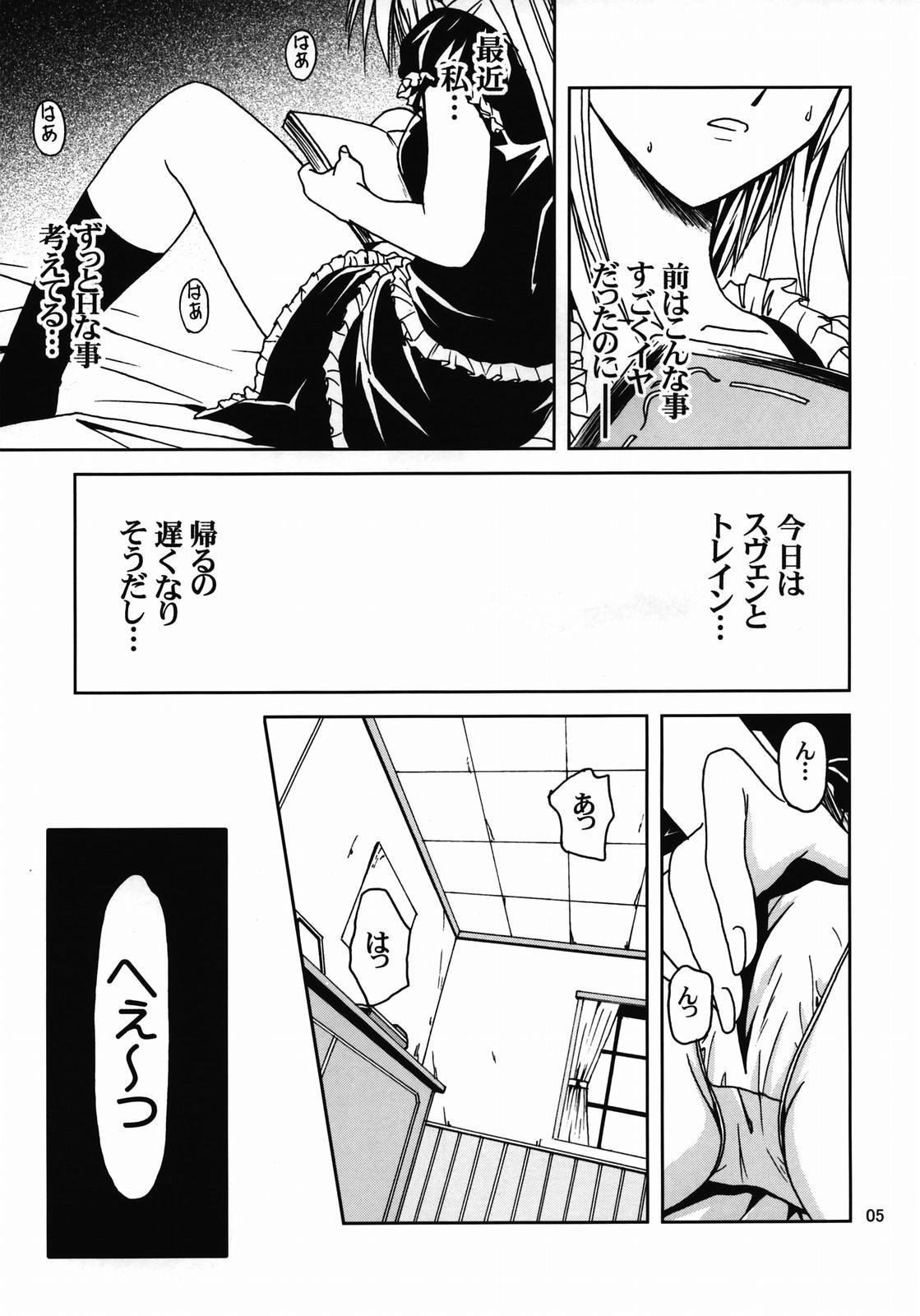 Hime no Kyuujitsu 3