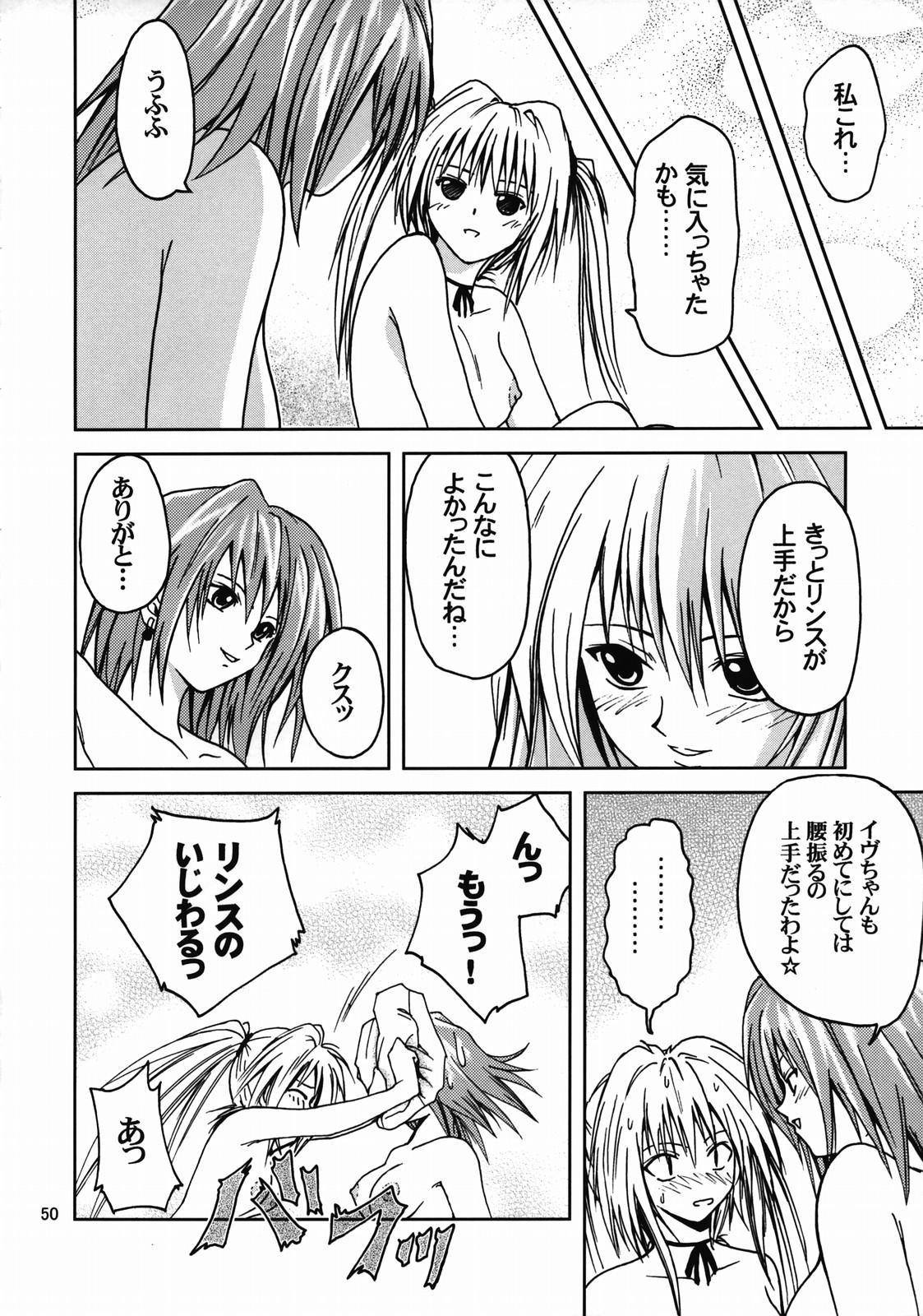 Hime no Kyuujitsu 48