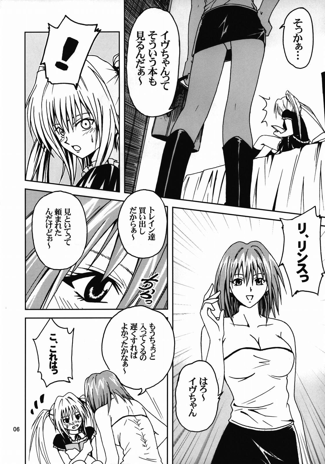 Hime no Kyuujitsu 4
