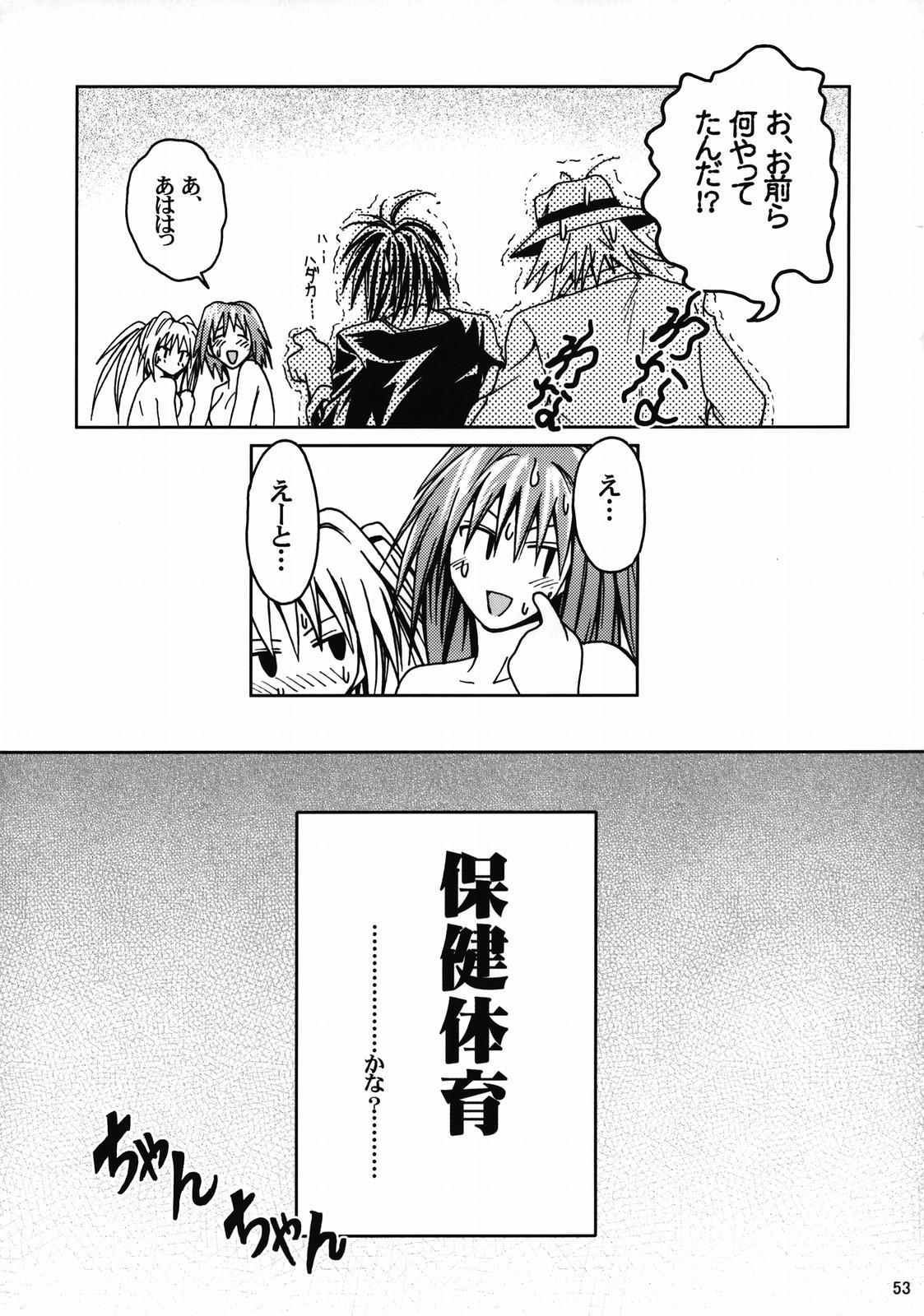 Hime no Kyuujitsu 51