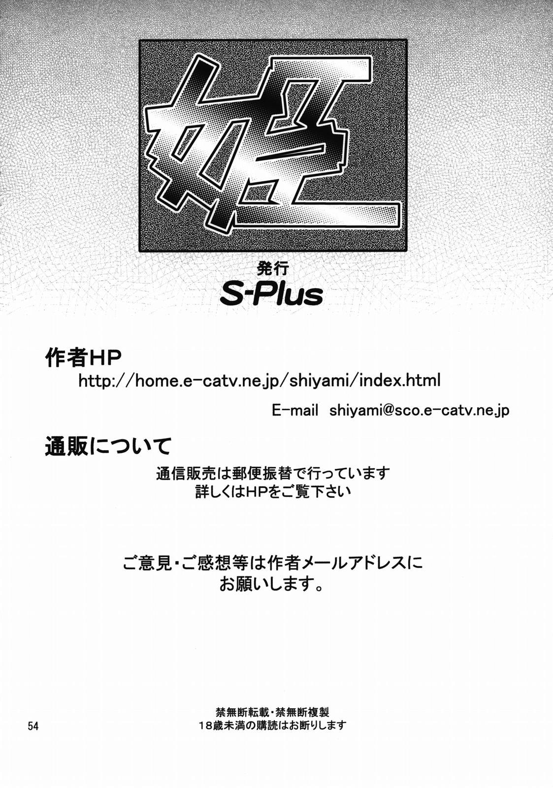 Hime no Kyuujitsu 52