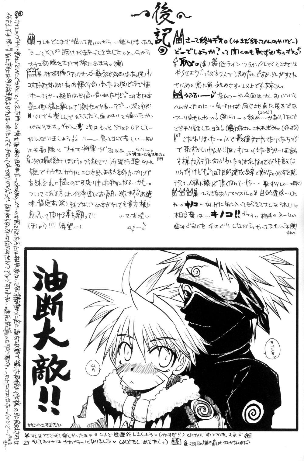 Watch Out!! (NARUTO) [Kakashi X Naruto - Sasuke X Naruto] YAOI 24