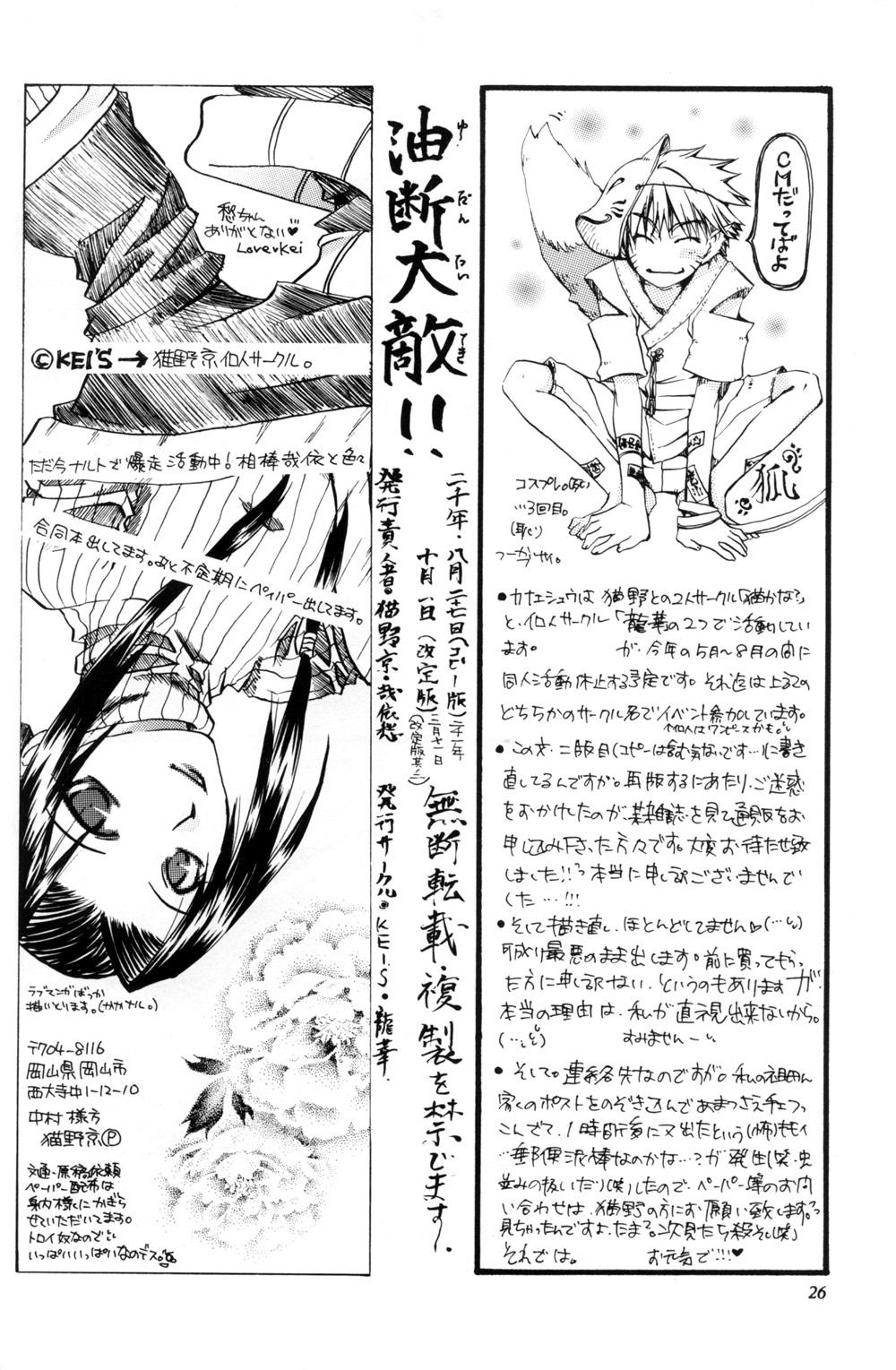 Watch Out!! (NARUTO) [Kakashi X Naruto - Sasuke X Naruto] YAOI 25