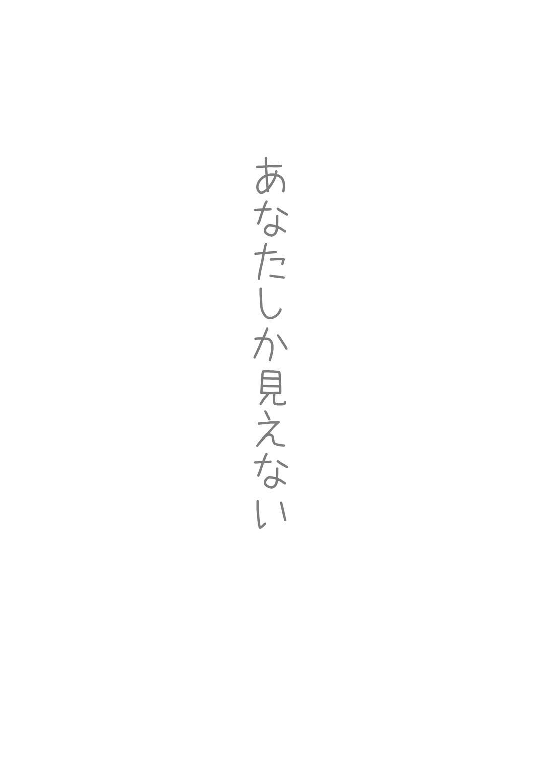 Anata Shika Mienai   I Only Look at You 1