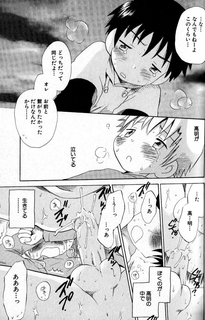 Kimi o Tsurete Iku Fune - The Ship which Takes you. 101