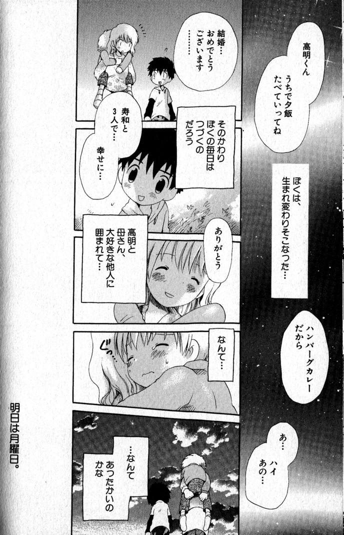 Kimi o Tsurete Iku Fune - The Ship which Takes you. 104