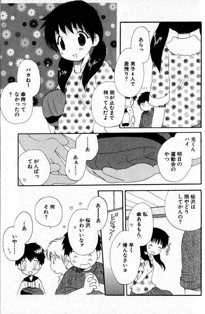 Kimi o Tsurete Iku Fune - The Ship which Takes you. 107