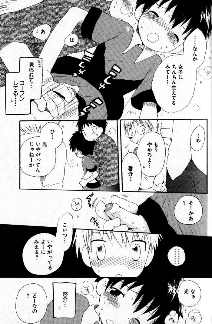 Kimi o Tsurete Iku Fune - The Ship which Takes you. 113