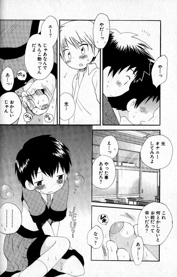Kimi o Tsurete Iku Fune - The Ship which Takes you. 114