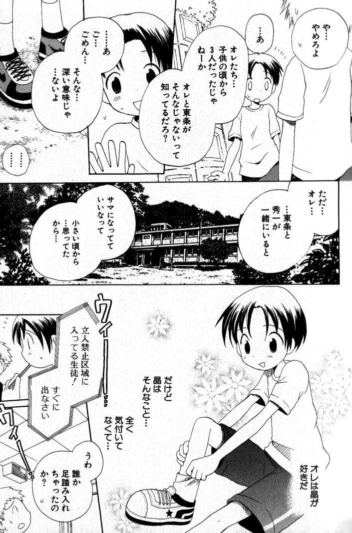 Kimi o Tsurete Iku Fune - The Ship which Takes you. 11