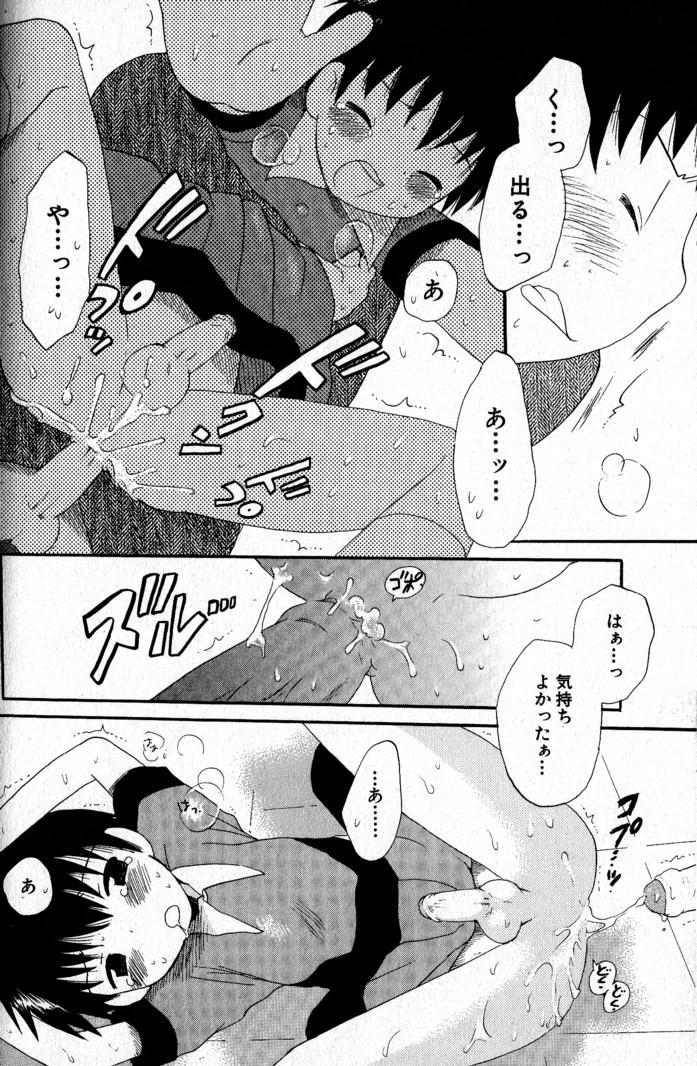 Kimi o Tsurete Iku Fune - The Ship which Takes you. 120