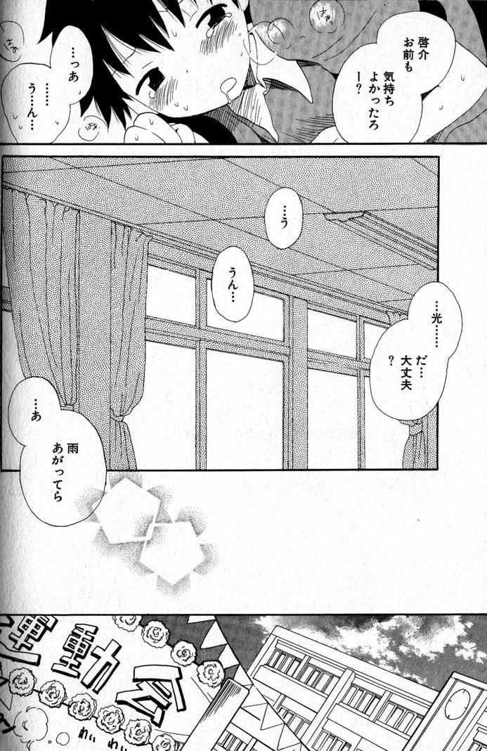 Kimi o Tsurete Iku Fune - The Ship which Takes you. 126