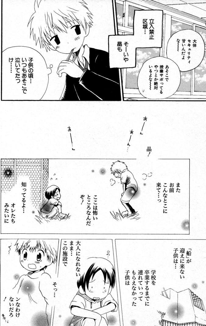 Kimi o Tsurete Iku Fune - The Ship which Takes you. 12