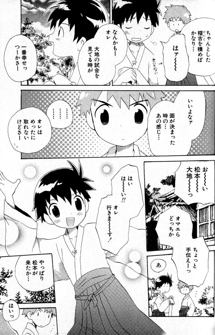Kimi o Tsurete Iku Fune - The Ship which Takes you. 131