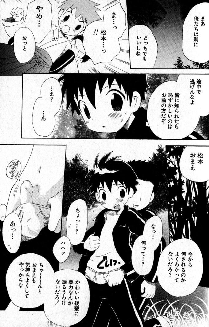 Kimi o Tsurete Iku Fune - The Ship which Takes you. 137