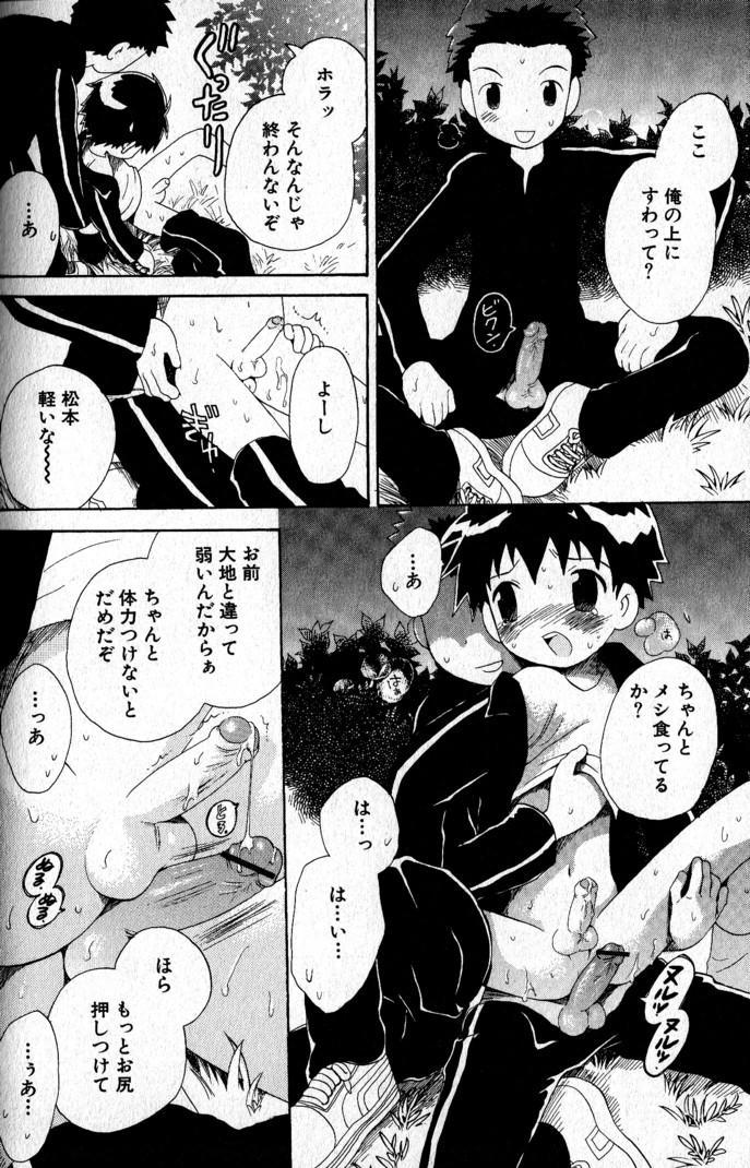 Kimi o Tsurete Iku Fune - The Ship which Takes you. 140
