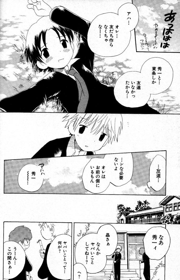 Kimi o Tsurete Iku Fune - The Ship which Takes you. 14