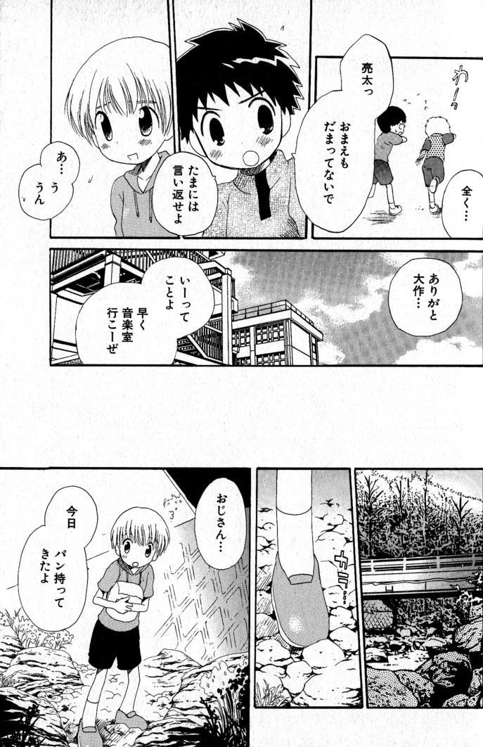 Kimi o Tsurete Iku Fune - The Ship which Takes you. 151