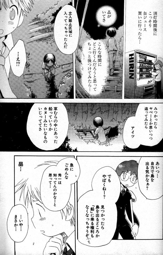 Kimi o Tsurete Iku Fune - The Ship which Takes you. 15
