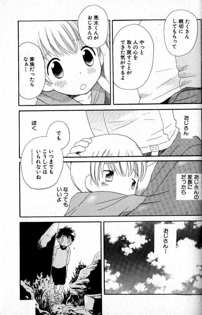 Kimi o Tsurete Iku Fune - The Ship which Takes you. 161