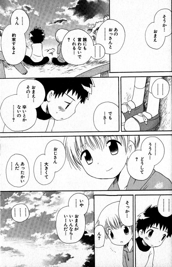 Kimi o Tsurete Iku Fune - The Ship which Takes you. 167