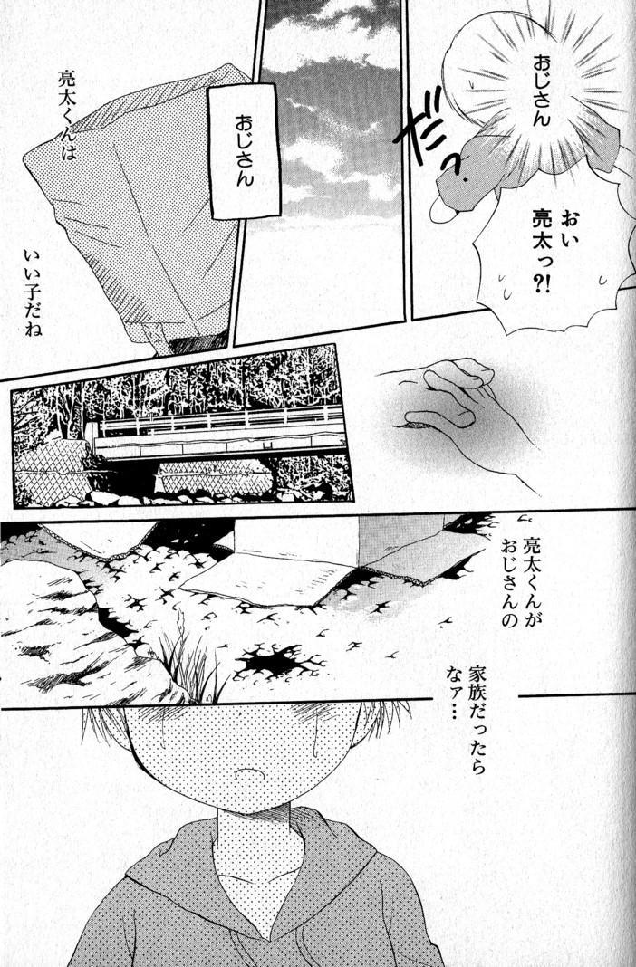 Kimi o Tsurete Iku Fune - The Ship which Takes you. 169