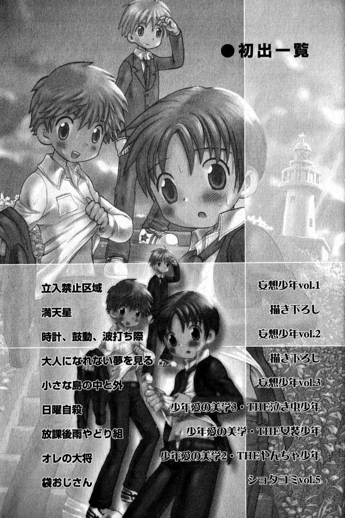 Kimi o Tsurete Iku Fune - The Ship which Takes you. 173