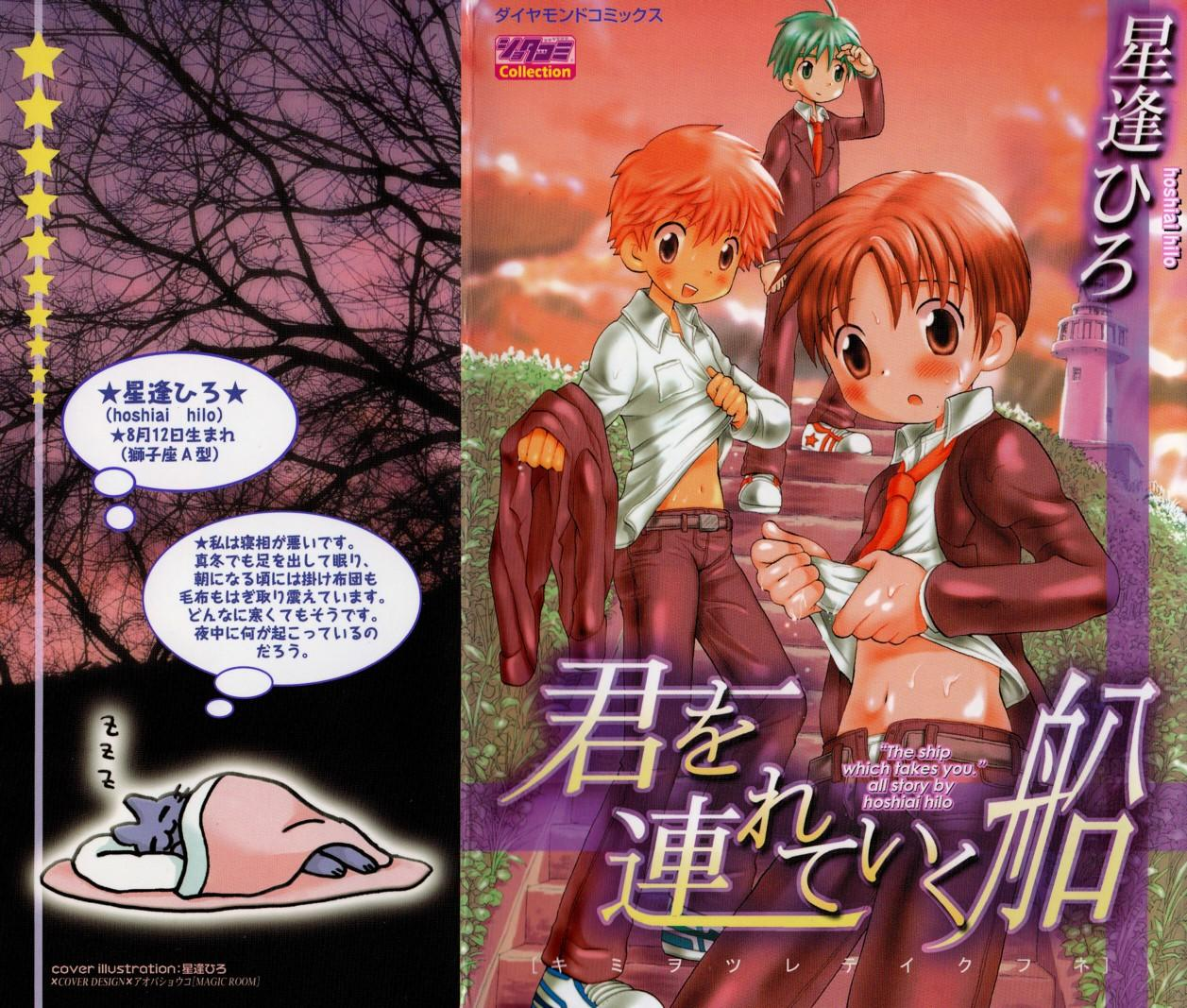 Kimi o Tsurete Iku Fune - The Ship which Takes you. 1