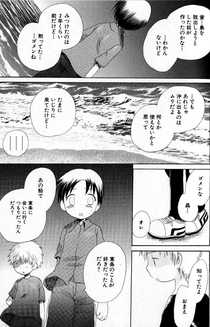 Kimi o Tsurete Iku Fune - The Ship which Takes you. 23