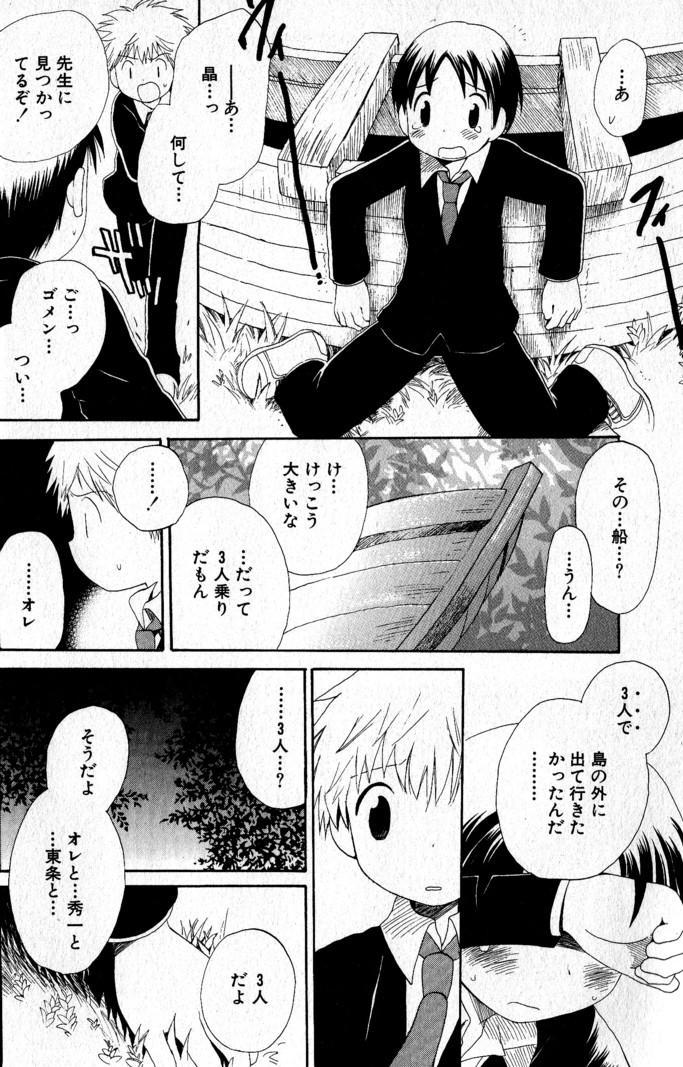 Kimi o Tsurete Iku Fune - The Ship which Takes you. 26