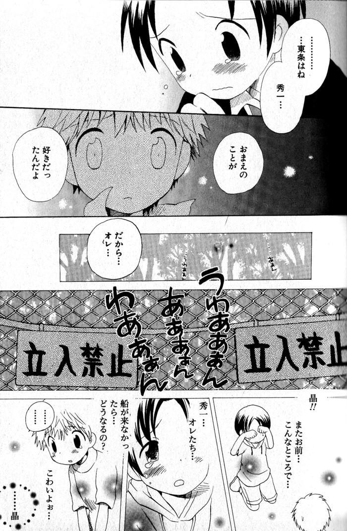 Kimi o Tsurete Iku Fune - The Ship which Takes you. 27