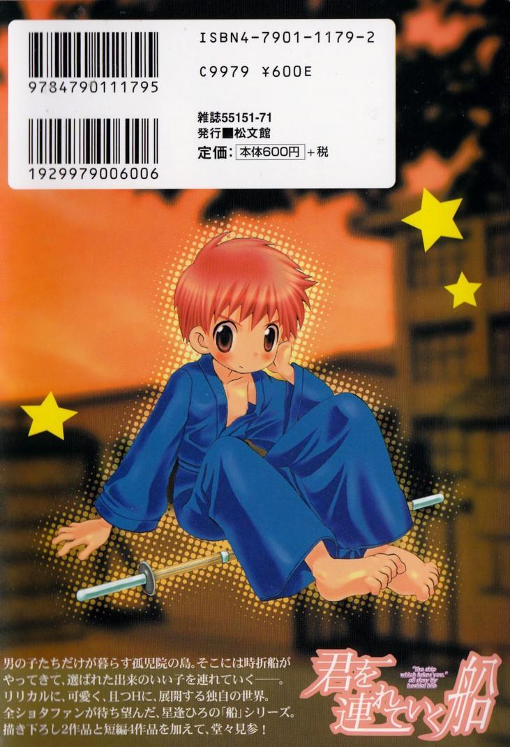 Kimi o Tsurete Iku Fune - The Ship which Takes you. 2